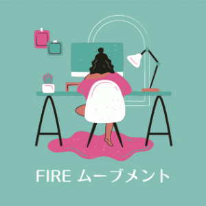日本で FIRE ムーブメントが起こるのは必然だったのかもしれない