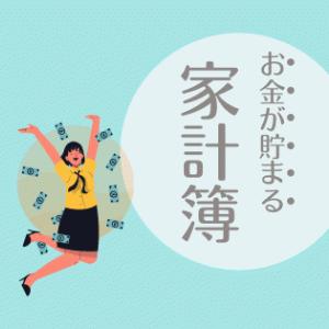 【30歳で1000万円達成】お金が貯まる家計簿のつけ方