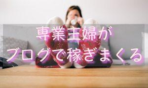 専業主婦はブログで儲かる?月収10万円以上を稼ぐアフィリエイト術!