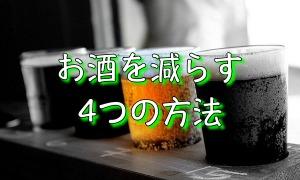 お酒を減らす方法!毎日飲む人が減酒に成功したコツとは。