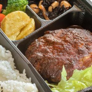 【巣ごもり特集】お弁当なのに、炭火焼きハンバーグ!青梅・河辺のチャコグリル
