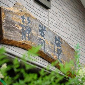 「本当の隠れ家」に旨いもの有り、青梅・静蕎庵の、蕎麦御膳