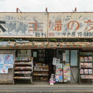 青梅・二俣尾の「多摩書房」東京最西端の本屋で、36年前の新書を買う、の巻