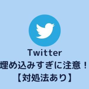 【WordPress】Twitter埋め込みすぎは遅延のもと【対処法あり】