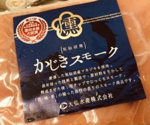 通販おつまみ「気仙沼産カジキのスモーク生ハム」をお取り寄せ!