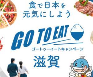 手打うどん虹やも[Go To Eat 滋賀]の参加店です!