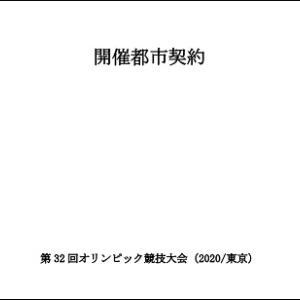 東京五輪が中止の場合、日本がIOCに賠償金を払う必要があるのか?