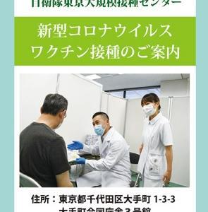 新型コロナワクチン、大規模接種センターでは救急搬送が連日行われている