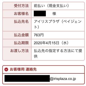 アイリスオーヤマのネット通販「アイリスプラザ」でマスクを購入する方法、タイミング