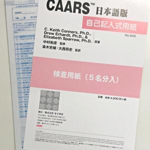 CAARS™ 日本語版 成人のADHD症状の重症度を把握する質問紙についての解説