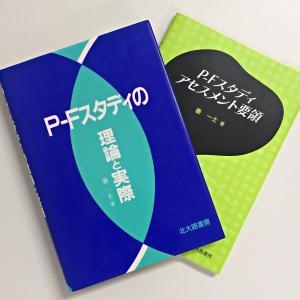 P-Fスタディの解釈にオススメの書籍を紹介します。臨床心理学の本についての書評から。