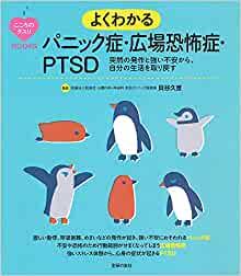 パニック障害について、その症状や疫学について説明します。lulu-web過去ログから