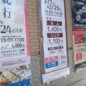 ホテル ライフォート札幌 カランドリエ