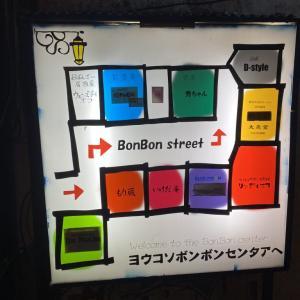 名古屋にある謎ストリートを発見・・・