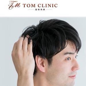 TOMクリニックで自毛植毛するなら失敗しないために確認すべき口コミ評判