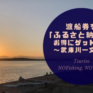 渡船券を「ふるさと納税」でお得にゲットする〜武庫川一文字〜
