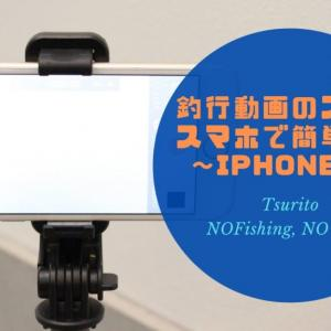 釣行動画のススメ〜スマホ(iPhone・Android)で簡単に撮影できます