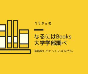 【進路探しのヒント】ぺりかん社の「なるにはBOOKS 大学学部調べ」