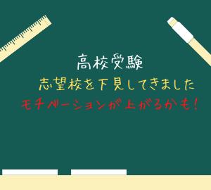 【高校受験】志望校下見のメリット。モチベーション上昇!