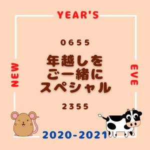 【2355-0655】Eテレ・年越しをご一緒にスペシャル!