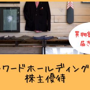 【オンワードホールディングス】株主優待の内容と使い方・配当金