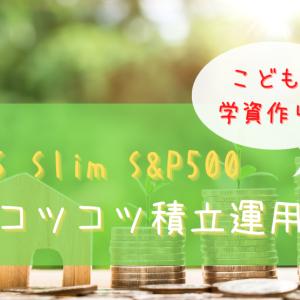 【学資作り】eMAXIS Slim S&P500の運用状況