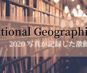 ナショナルジオグラフィック日本版1月号・写真が記録した激動の年