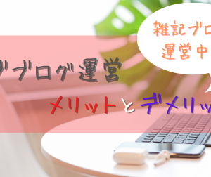 【雑記ブログのサブブログ運営】メリットとデメリット