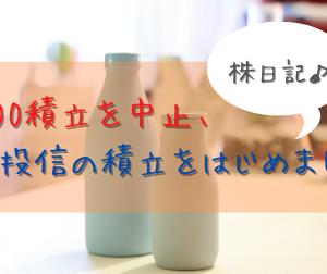 【株日記】VOOの積立を中止、投信の積立をはじめました。