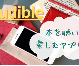 【Audible】本が聴けるアプリ!ながら読書と積読解消に便利