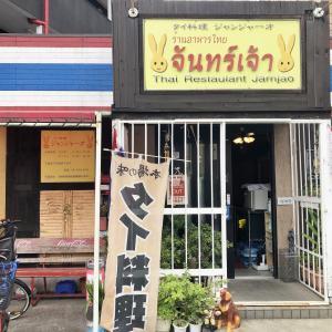 タイ料理屋ジャンジャーオのご紹介!千葉県柏市にある、美人ママのいるタイ料理屋!絶品ガパオ!