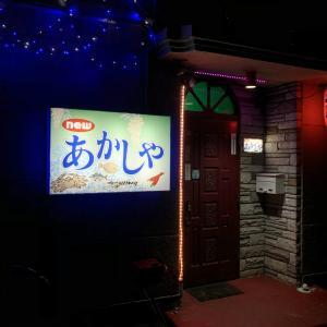 newあかしや(戸倉上山田温泉)に再訪!夜はスナック!深夜はなんと・・・!?周辺のお店は?
