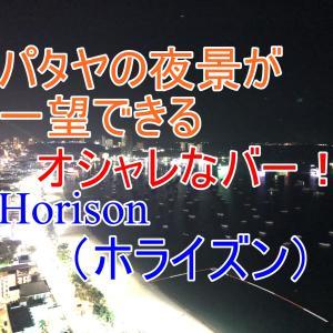 ヒルトンパタヤのルーフトップバー、Horizon(ホライズン)のご紹介!サンセットからの夜景がオススメ!