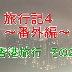 2018年1月旅行記4~番外編~「気がつけば香港」その2