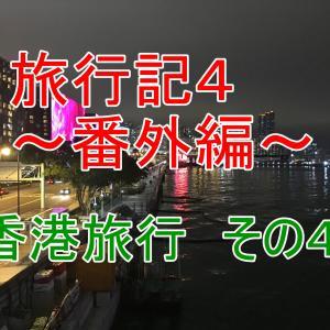 2018年1月旅行記4~番外編~「気がつけば香港」その4