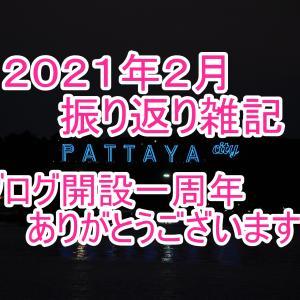2021年2月の振り返り雑記&ブログ開設一周年ありがとうございます!