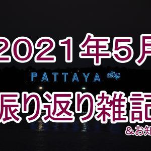 2021年5月の振り返り雑記&お知らせ