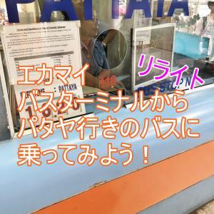 過去記事リライトのお知らせ その18(エカマイ バスターミナル)