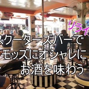 過去記事リライトのお知らせ その19(スクーターズ バー)