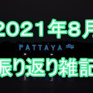 2021年8月の振り返り雑記
