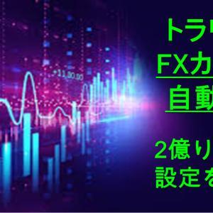 トラリピでFXカスタム自動売買始動! -トライオートFXに続くトッピングリピート