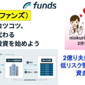 Funds(ファンズ)で始める堅実な資産運用