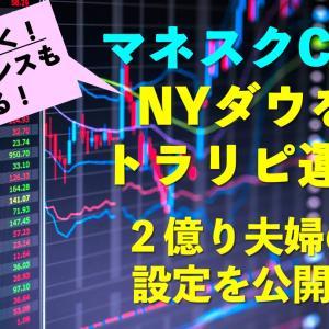 【保存版】2億り夫婦の新アセット マネスクCFD 「NYダウ トラリピ」始動!