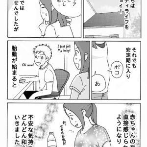 妊活記録174・175(マタニティライフ)