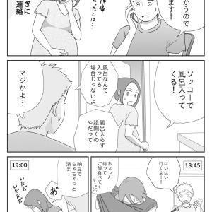 妊活記録179 (陣痛開始)
