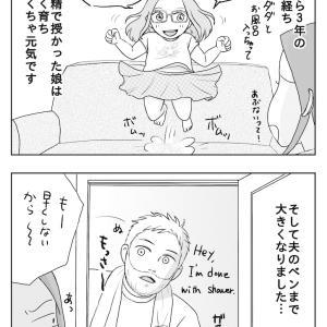 妊活記録(その後)