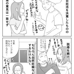 妊活記録(2人目)