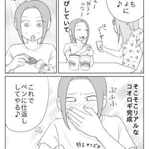 コオロギ事件②