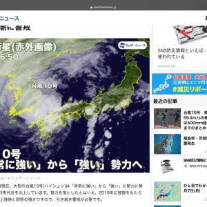 日記  台風10号は無事通り過ぎたようです。