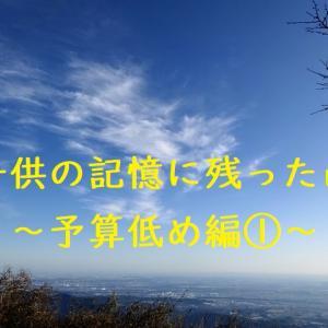 子供の記憶に残った山~予算低め編~